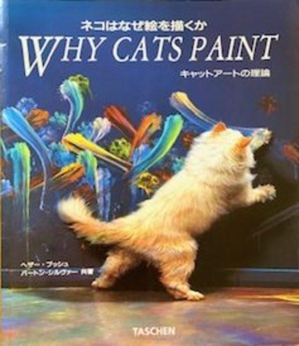 ネコが絵を描く❓